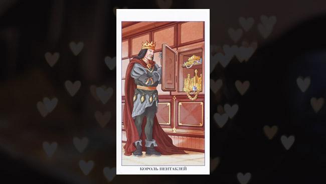 Король Пентаклей Таро 78 Дверей в любви