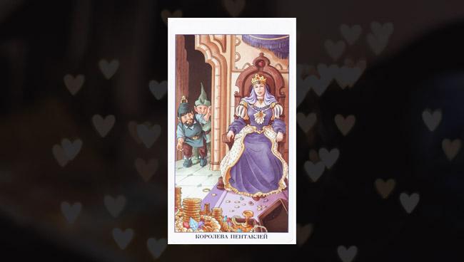 Королева Пентаклей Таро 78 Дверей в любви