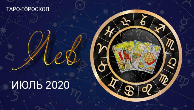 Таро-гороскоп для Львов июль 2020