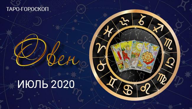 Таро-гороскоп для Овнов июль 2020