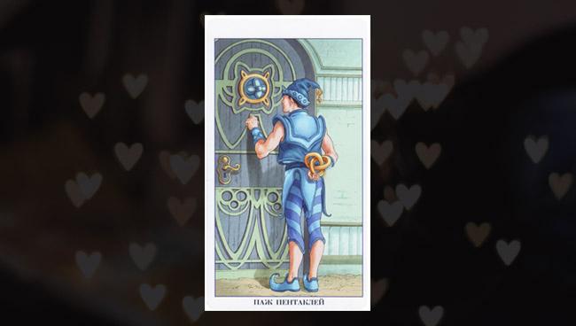 Паж Пентаклей Таро 78 Дверей в любви