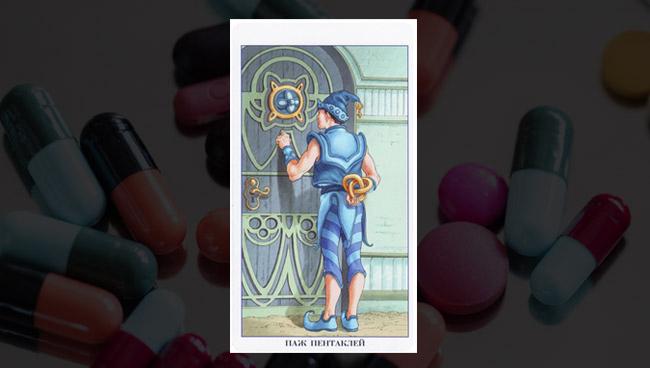 Паж Пентаклей Таро 78 Дверей в здоровье