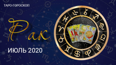 Таро-гороскоп для Раков июль 2020