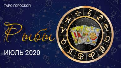 Таро-гороскоп Рыбам в июле 2020