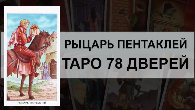 Рыцарь Пентаклей Таро 78 Дверей
