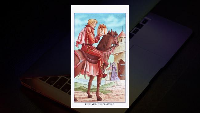 Рыцарь Пентаклей Таро 78 Дверей в работе