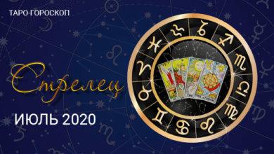 Таро-гороскоп для Стрельцов июль 2020
