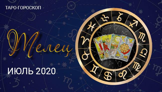 Таро-гороскоп для Тельцов июль 2020