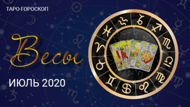 Таро-гороскоп для Весов июль 2020