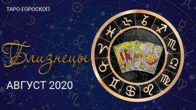 Таро-гороскоп для Близнецов на август 2020