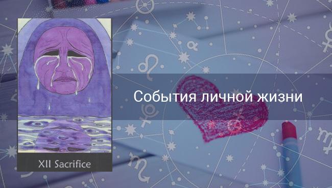 События личной жизни Козерогам в августе 2020
