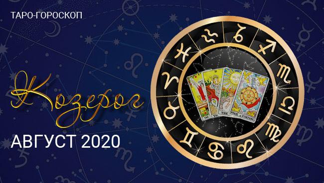 Таро-гороскоп для Козерогов на август 2020
