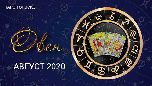 Таро-гороскоп для Овнов на август 2020
