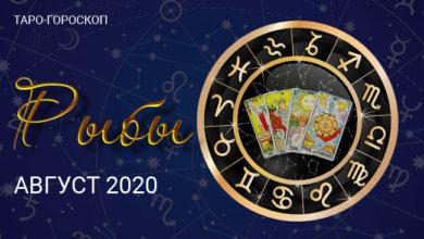 Таро-гороскоп для Рыб на август 2020