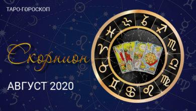 Таро-гороскоп для Скорпионов на август 2020