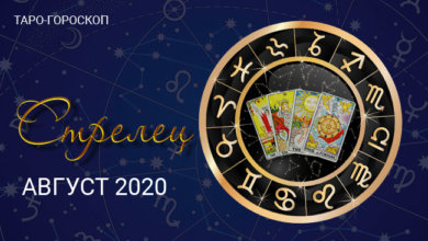 Таро-гороскоп для Стрельцов на август 2020