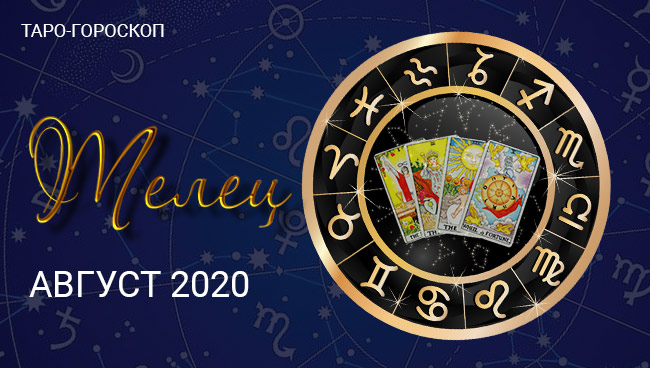 Таро-гороскоп для Тельцов на август 2020