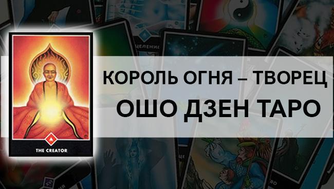 Король Огня – Творец Ошо Дзен Таро: значение