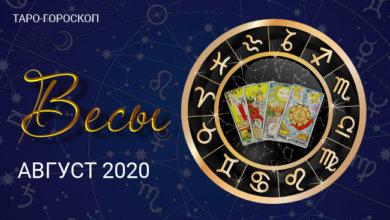 Таро-гороскоп для Весов на август 2020