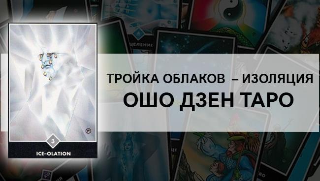 Тройка Облаков (Изоляция)  Ошо Дзен Таро: значение