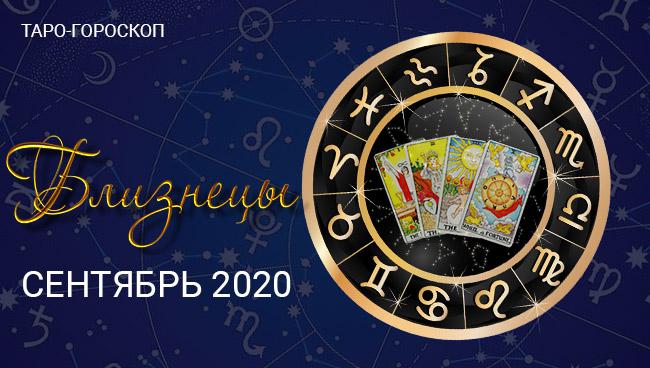 Таро-гороскоп для Близнецов на сентябрь 2020