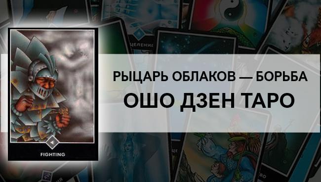 Рыцарь Облаков – Борьба Ошо Дзен Таро: значение