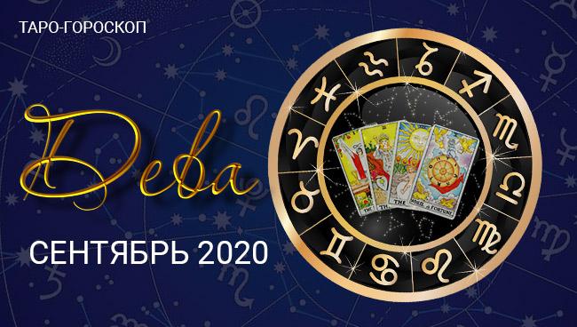 Таро-гороскоп для Дев на сентябрь 2020