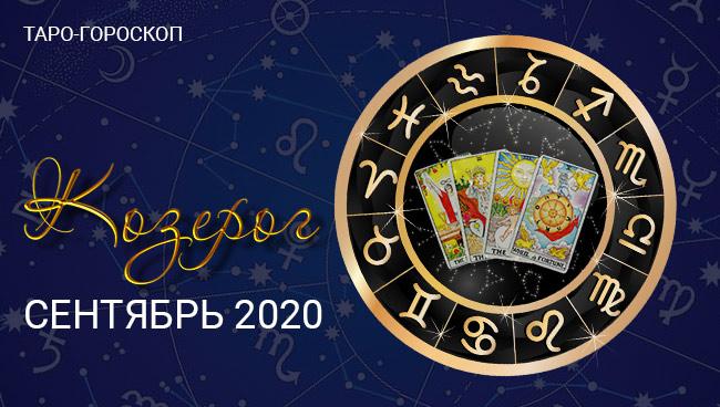 Таро-гороскоп для Козерогов на сентябрь 2020