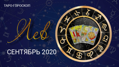 Таро-гороскоп для Львов на сентябрь 2020