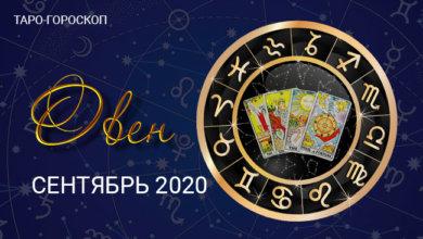 Таро-гороскоп для Овнов на сентябрь 2020