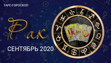 Таро-гороскоп для Раков на сентябрь 2020