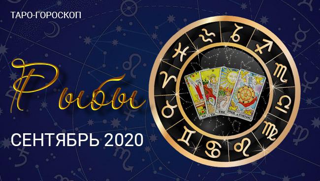 Таро-гороскоп для Рыб на сентябрь 2020