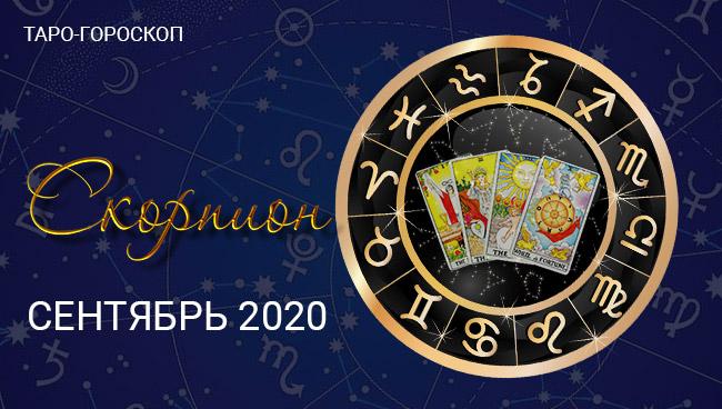 Таро-гороскоп для Скорпионов на сентябрь 2020