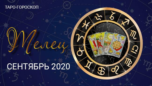Таро-гороскоп для Тельцов на сентябрь 2020