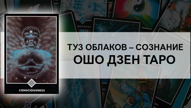 Туз Облаков – Сознание Ошо Дзен Таро: значение