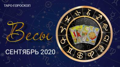 Таро-гороскоп для Весов на сентябрь 2020
