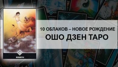 Десятка Облаков: Новое Рождение Ошо Дзен Таро: значение