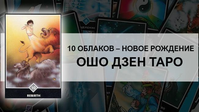 Десятка Облаков (Новое Рождение) Ошо Дзен Таро: значение