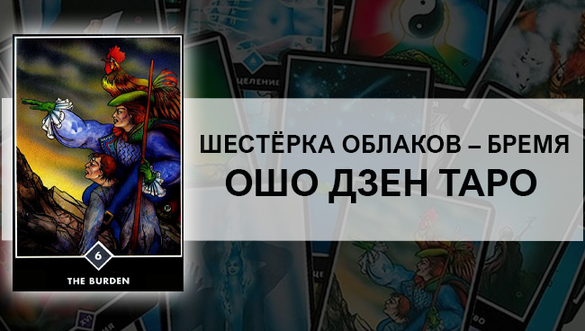 Шестёрка Облаков (Бремя) Ошо Дзен Таро: значение
