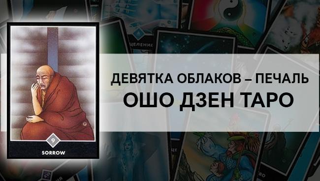 Девятка Облаков (Печаль) Ошо Дзен Таро: значение