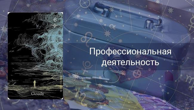 Финансовая сфера Близнецов в октябре 2020