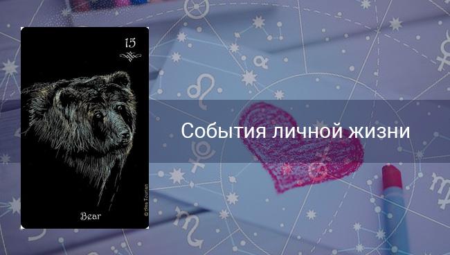 События личной жизни Близнецов в октябре 2020