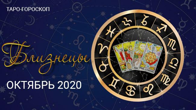 Таро-гороскоп для Близнецов на октябрь 2020