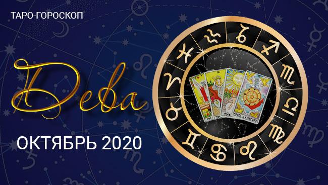 Таро-гороскоп для Дев на октябрь 2020
