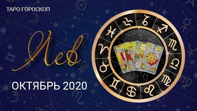 Таро-гороскоп для Львов на октябрь 2020