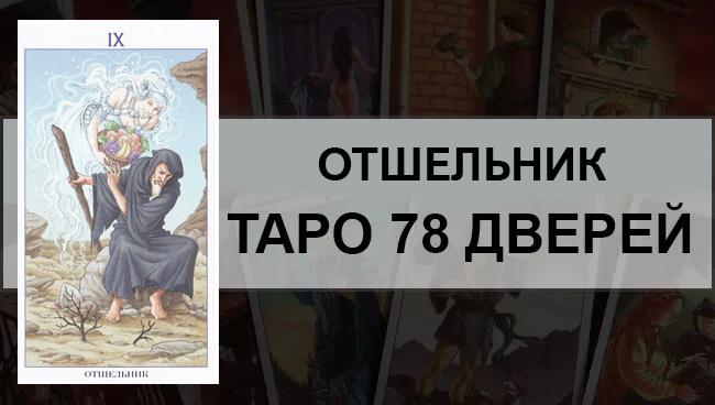 Отшельник Таро 78 Дверей