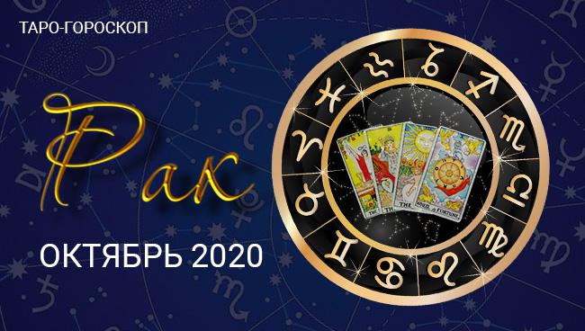 Таро-гороскоп для Раков на октябрь 2020