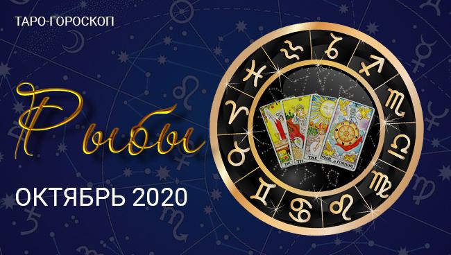 Таро-гороскоп для Рыб на октябрь 2020