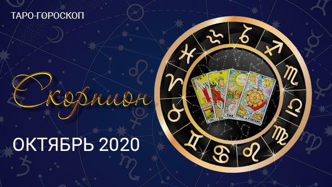 Таро-гороскоп для Скорпионов на октябрь 2020