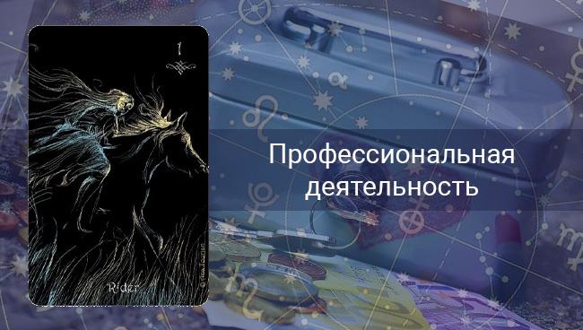 Финансовая сфера Стрельцов в октябре 2020